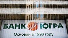 Вывеска банка Югра в Москве. Архивное фото