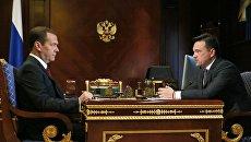 Председатель правительства РФ Дмитрий Медведев и губернатор Московской области Андрей Воробьев во время встречи. 7 августа 2017