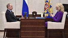 Президент РФ Владимир Путин и председатель Счётной палаты РФ Татьяна Голикова. 10 августа 2017