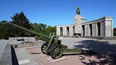 Военный мемориал в берлинском парке Тиргартен. Архивное фото
