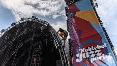Рабочие готовят сцену к 15-му международному музыкальному фестивалю Koktebel Jazz Party