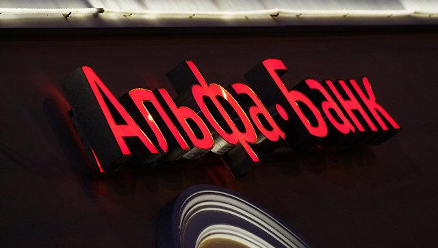 В Москве из-за угрозы анонима проверяют отделение Альфа-банка