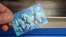 Мужчина демонстрирует билет Тройка на станции Московского метрополитена.