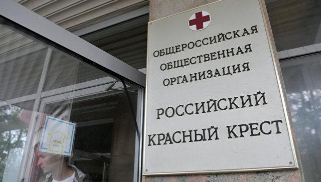 Российский Красный Крест проведет неделю гуманитарной помощи