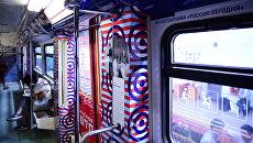 Вагон тематического поезда метро Москва-870, запущенного в честь 870-летнего юбилея Москвы. Архивное фото