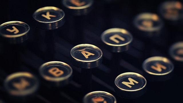 Буквы киррилического алфавита. Архивное фото