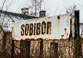 Табличка железнодорожного полустанка Собибор рядом с лагерем смерти