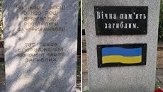 Памятник красноармейцам в городе Васильевка Запорожской области