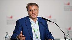 Председатель правления Сбербанка России Герман Греф на II Московском финансовом форуме. 8 сентября 2017