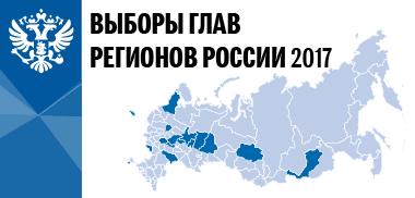 Выборы глав регионов России 2017