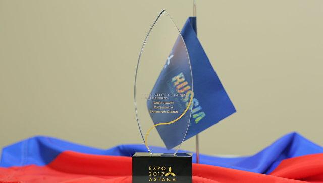Павильон России на ЭКСПО-2017 получил золотую награду