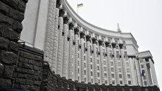 Здание правительства Украины в Киеве. Архивное фото