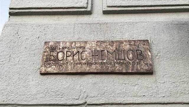 Мемориальная доска на доме на улице Малая Ордынка в память о политике Борисе Немцове