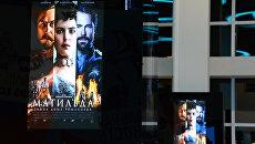 Афиши в киноцентре Иллюзион Парк во Владивостоке перед началом специального показа фильма Алексея Учителя Матильда