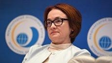 Эльвира Набиуллина на XV Международном банковском форуме Банки России – XXI век в Сочи. 14 сентябя 2017