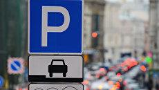 Платные парковки в центре Москвы