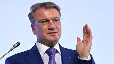 Президент, председатель правления Сбербанка России Герман Греф на форуме Опора России. 18 сентября 2017