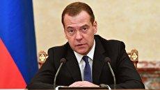 Премьер-министр РФ Дмитрий Медведев провел заседание правительства РФ. Архивное фото