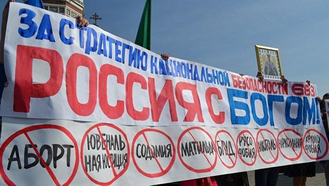 Пикет за запрет фильма Матильда в Омске