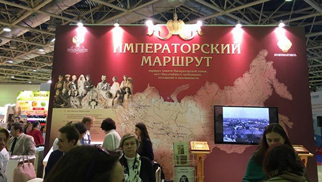 Презентация нового национального туристического проекта Императорский маршрут. 19 сентября 2017