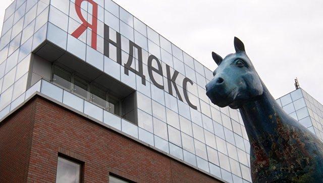 Московский офис отечественной ИТ-компании Яндекс, которой исполняется 20 лет