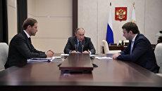 Владимир Путин во время встречи с министром промышленности и торговли РФ Денисом Мантуровым и министром экономического развития РФ Максимом Орешкиным. 23 сентября 2017