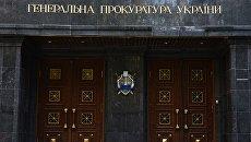 Вход в здание Генеральной прокуратуры Украины в Киеве