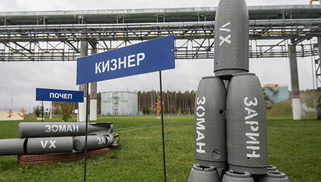 Руководитель ОЗХО поздравил Российскую Федерацию сполной ликвидацией хим. оружия