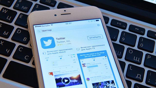 """Twitter оповестит пользователей, если они читали """"связанные с РФ"""" аккаунты"""