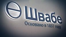 Швабе вошел в топ-200 крупнейших экспортеров России- рейтинг