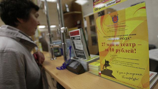 В театральной кассе Петербурга