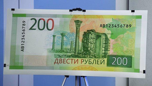 Образец банкноты номиналом 200 рублей. Архивное фото