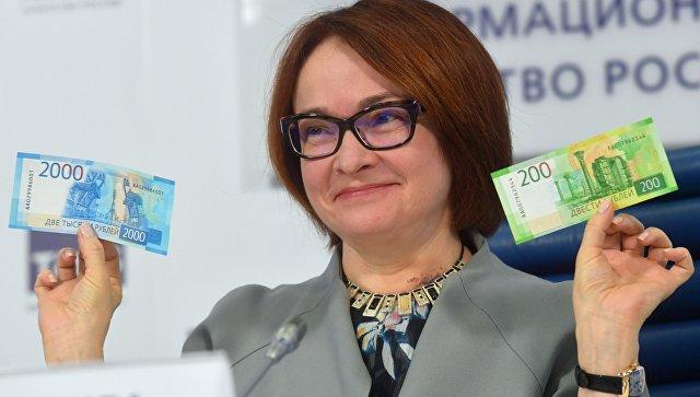 Председатель Центрального банка РФ Эльвира Набиуллина на презентации новых банкнот Банка России номиналом 200 и 2000 рублей в Москве
