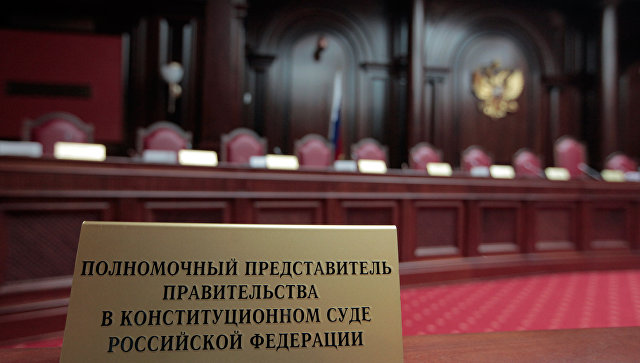 Главный зал заседаний Конституционного Суда РФ