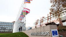 Штаб-квартира Совета Европы в Страсбурге, Франция. Архивное фото