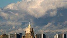 Здание министерства иностранных дел России в Москве. Архивное фото