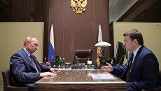 Президент РФ Владимир Путин и министр экономического развития РФ Максим Орешкин во время встречи. 20 октября 2017