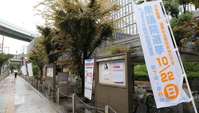 Выборы в парламент Японии: многие решили отдать голоса заранее