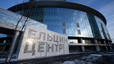 Здание Ельцин Центра в Екатеринбурге. Архивное фото