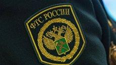 Шеврон на форме сотрудника Федеральной таможенной службы России. Архивное фото