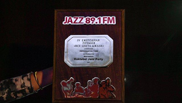 Церемония вручения премии радио JAZZ 89.1 FM Все цвета джаза - 2017
