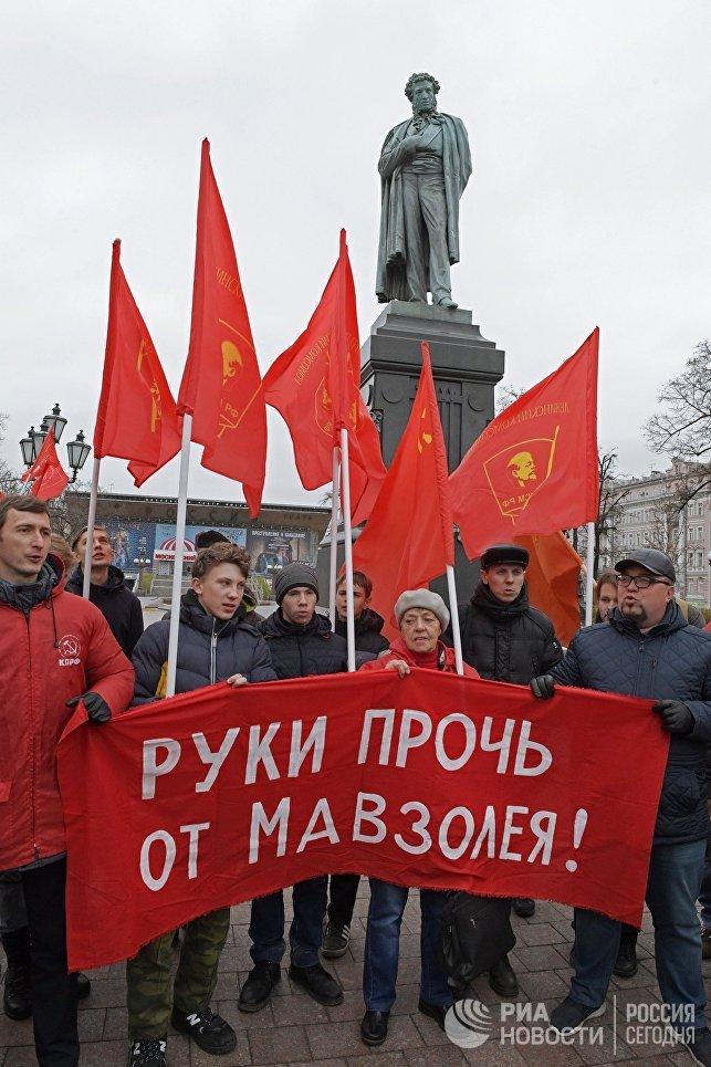 Участники акции КПРФ в Москве, посвященной 100-летию Великой Октябрьской социалистической революции