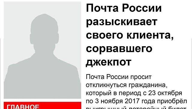 Почта РФ ищет воронежца, выигравшего влотерею 506 млн руб.