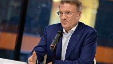 Председатель правления Сбербанка России Герман Греф во время пресс-подхода по итогам заседания наблюдательного совета Сбербанка. 14 ноября 2017