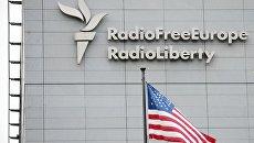 """Вывеска на здании штаб-квартиры международной радиовещательной организации Радио """"Свободная Европа""""/Радио """"Свобода"""" в Праге"""