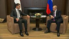 Асад поблагодарил россиян за помощь Сирии на встрече с Путиным в Сочи