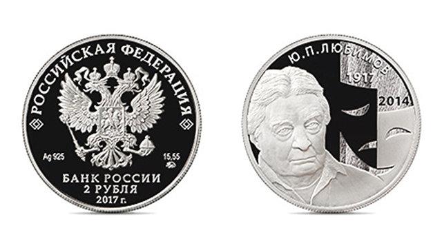Банк Российской Федерации выпустил вобращение памятную серебряную монету сизображением Ю.Любимова