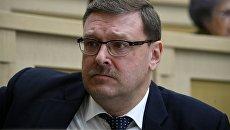 Константин Косачев. Архивное фото