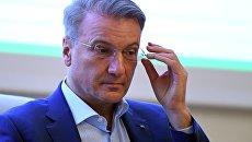 Председатель правления Сбербанка России Герман Греф на XI Съезде лидеров организации Опоры России. 22 ноября 2017