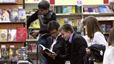Посетители одного из книжных магазинов Москвы. Архивное фото